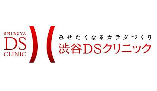 渋谷DSクリニックrogo