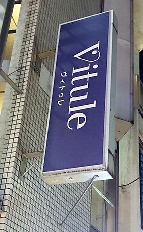 ヴィトゥレ看板