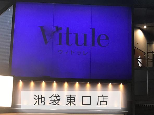 ヴィトゥレ池袋