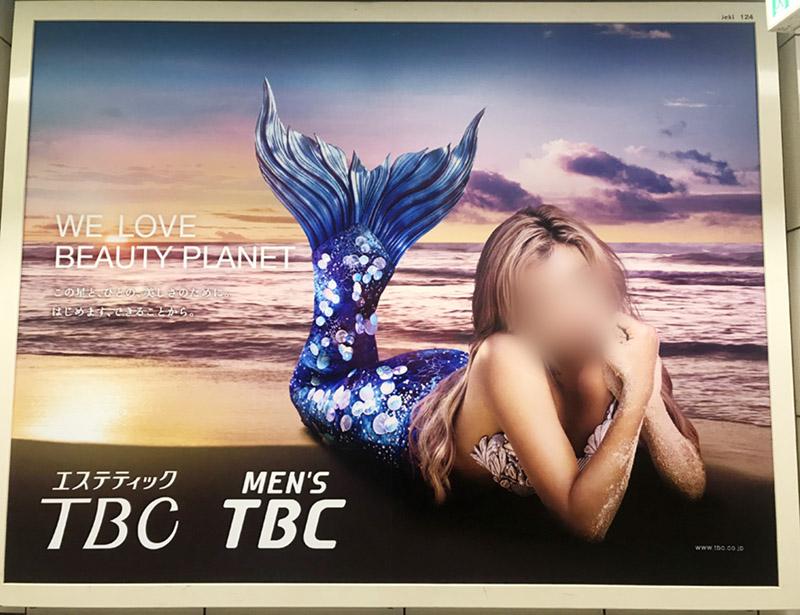 エステTBC駅の看板2018
