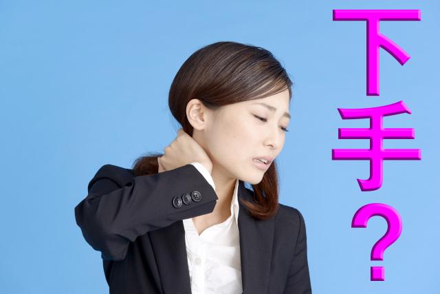 首痛い女性