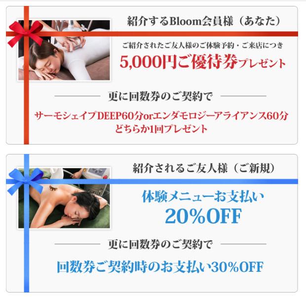 Bloom ご紹介優待キャンペーン2019年