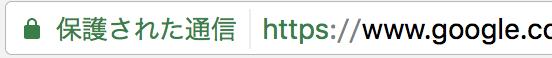 SSL対応のアドレス