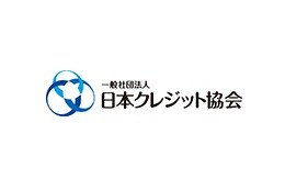 日本クレジット協会