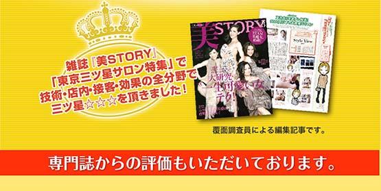 「美STORY」の東京三ツ星サロン特集