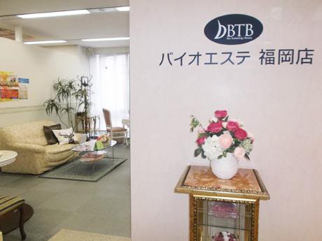 BTB福岡店