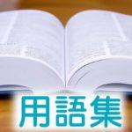 用語集。辞書の画像