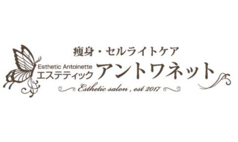 エステティックアントワネット-ロゴ