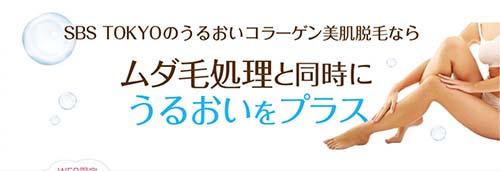 SBS TOKYO-脱毛