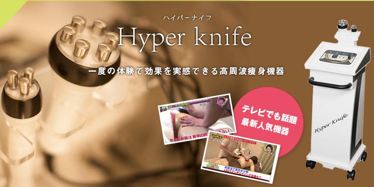 ハイパーナイフ