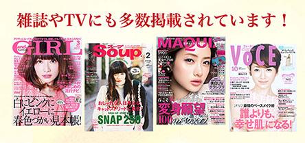 雑誌でも話題のサロン