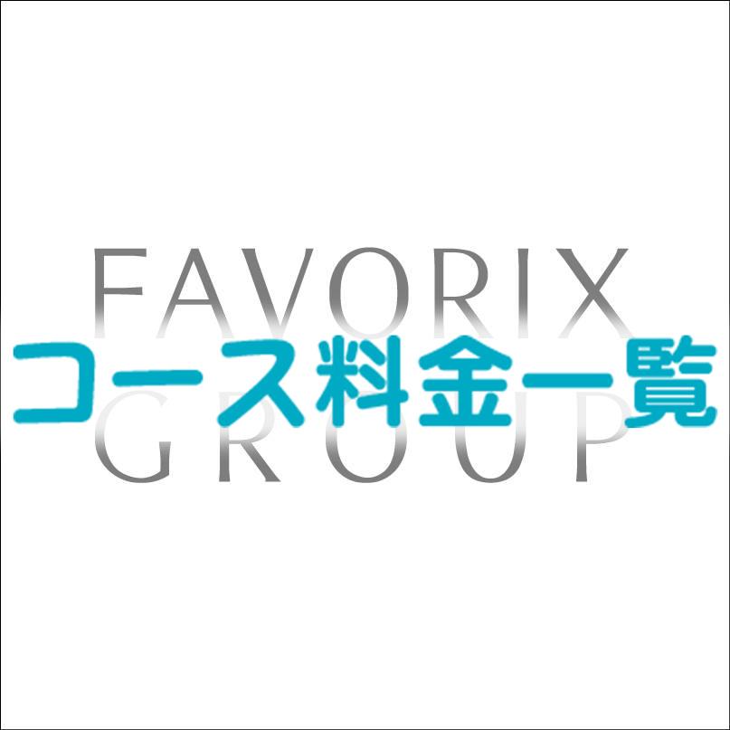FAVORIX GROUP_ロゴ料金一覧