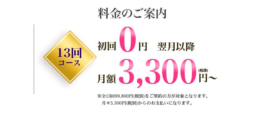 vitule-初月0円