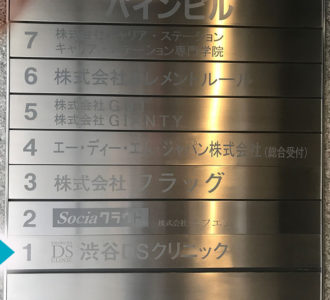 渋谷DS案内板