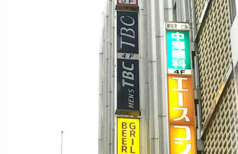 TBC看板−新宿
