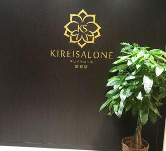 キレイサローネ渋谷入り口2