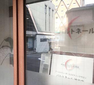 パルトネール渋谷入り口2