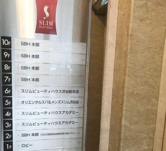 スリムビューティハウス渋谷_1階入り口