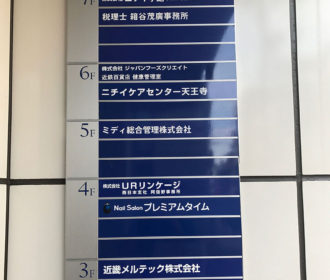 たかの友梨店舗入口-天王寺