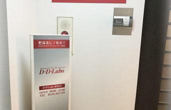 D.D.Labo入り口看板−新宿