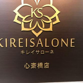 キレイサローネ-心斎橋入り口看板