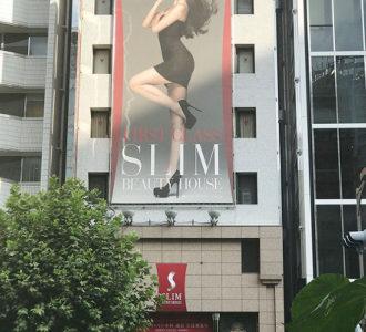 スリムビューティハウス渋谷建物