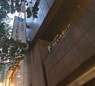ミス・パリダイエットセンター渋谷看板