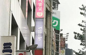 ヴィトゥレ看板−新宿