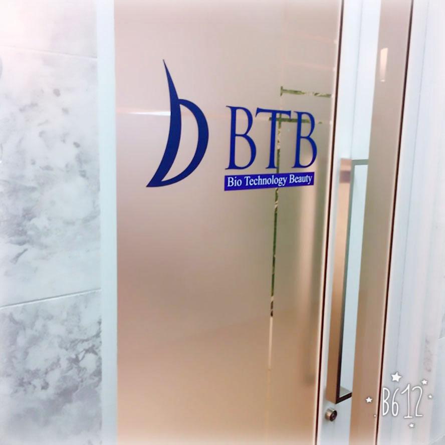 BTB体験-入り口