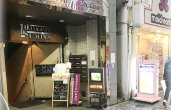 リフィート入り口−新宿