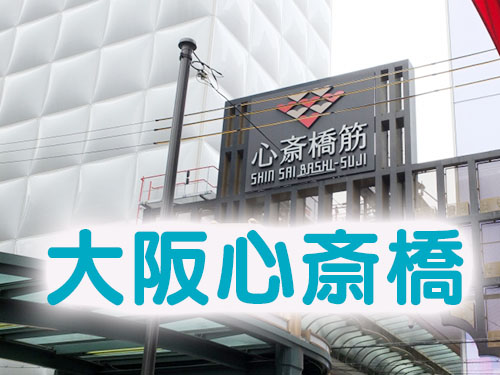大阪心斎橋ロゴ