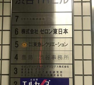 エルセーヌ渋谷案内板