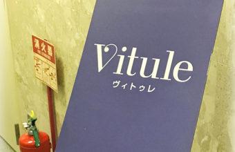 ヴィトゥレ入り口−新宿