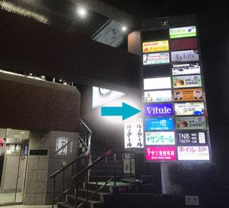 ヴィトゥレ渋谷看板