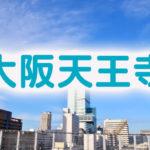 大阪天王寺ロゴ