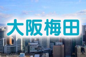 大阪梅田ロゴ