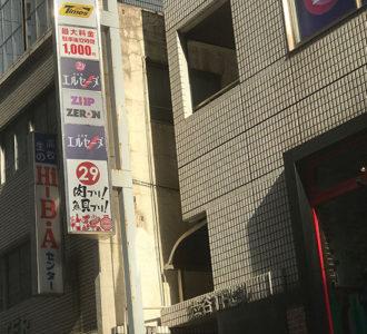 エルセーヌ渋谷看板