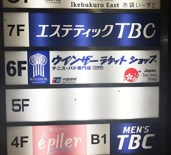 エステティックTBC池袋本店2