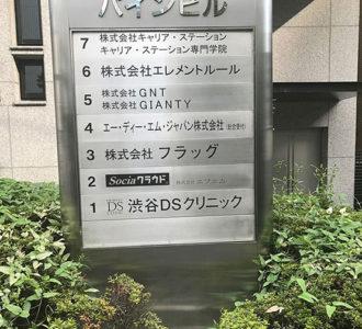 渋谷DS建物看板