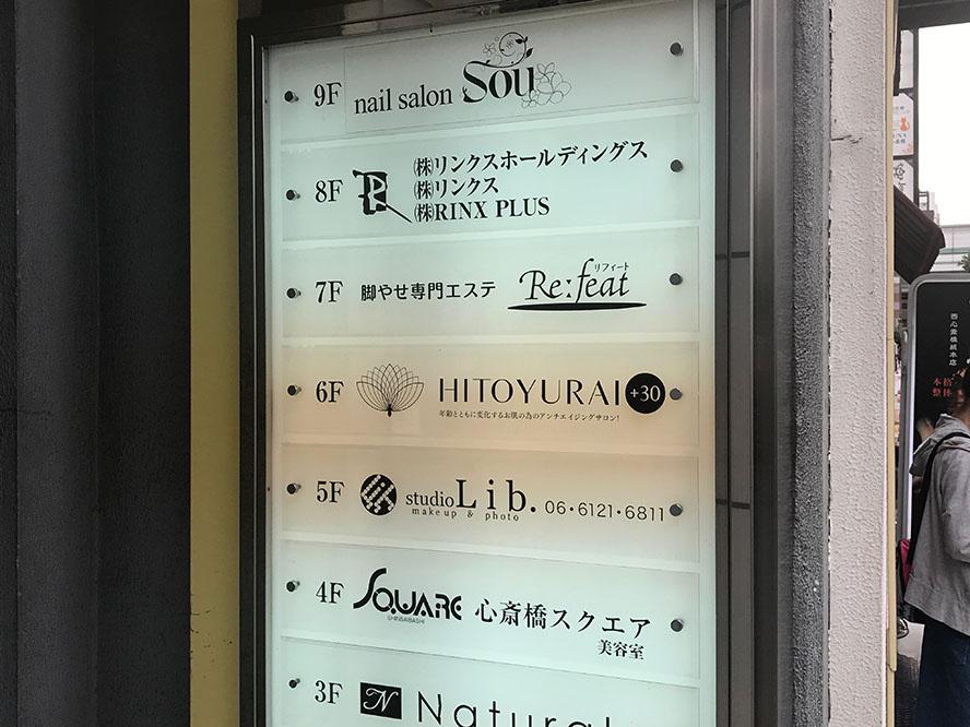 リフィート-心斎橋看板