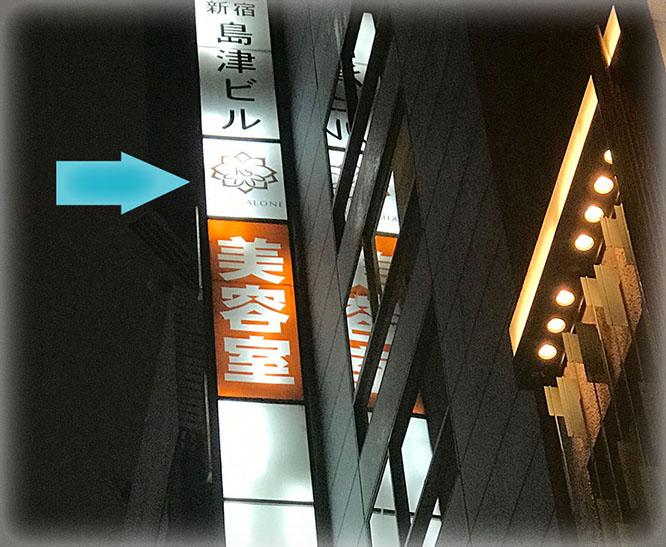 キレイサローネ新宿南口店看板