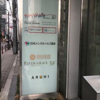 エヴァーグレイス-心斎橋看板