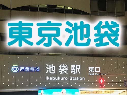 東京池袋ロゴ