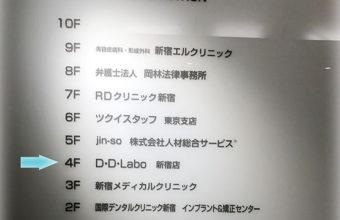 D.D.Laboビル入り口−新宿