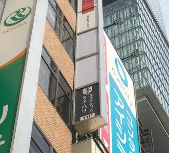 ミス・パリ渋谷看板