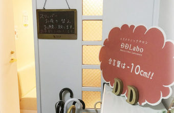 D.D.Labo入り口玄関−新宿