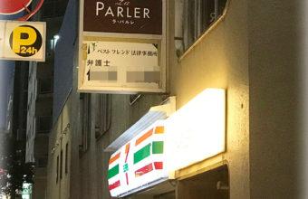 ラ・パルレ看板−新宿