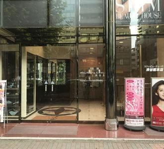 スリムビューティハウス渋谷入り口