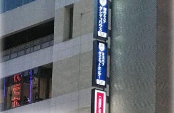 ミス・パリダイエットセンター看板−新宿東口店