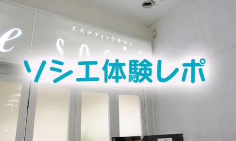 ソシエ国分寺店入り口ロゴ